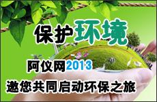 阿仪网2013邀请你共同启动环保之旅