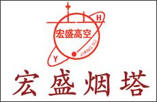 江苏宏盛烟塔工程有限公司