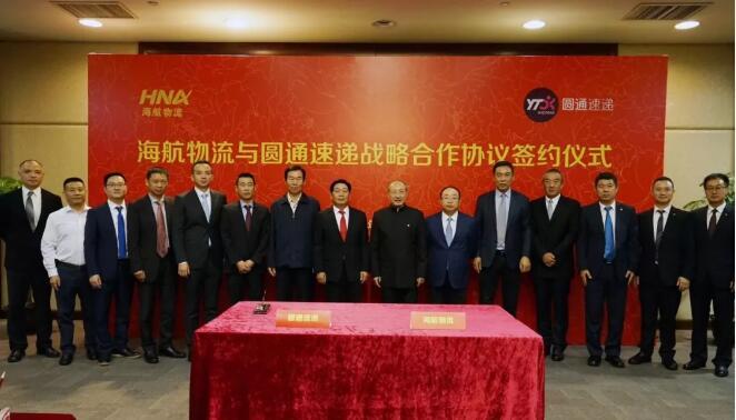 喻渭蛟、陈峰站台,圆通联手海航签署合作协议