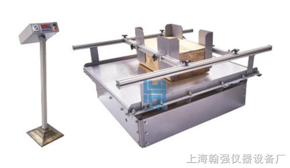 上海翰强仪器设备厂 --> 更新日期:2012/1/28 所 在 地:中国大陆 产品型号:HQ-1200 简单介绍: 模拟运输振动台适用于玩具、电子、家具、礼品、陶瓷、包装等产品进行模拟运输测试 符合标准模拟运输振动台符合美国及欧洲运输标准及 EN、ANSI、UL、ASTM、ISTA国际运输标准。 箱体结构1.