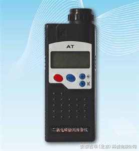 便携式二氧化硫检测报警仪